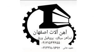 فروش آهن آلات ساختمانی