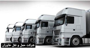 شرکت حمل و نقل خاوران