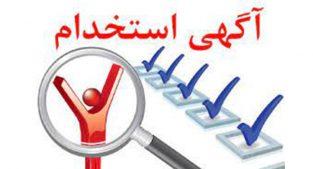 استخدام کارمندخانم تهران