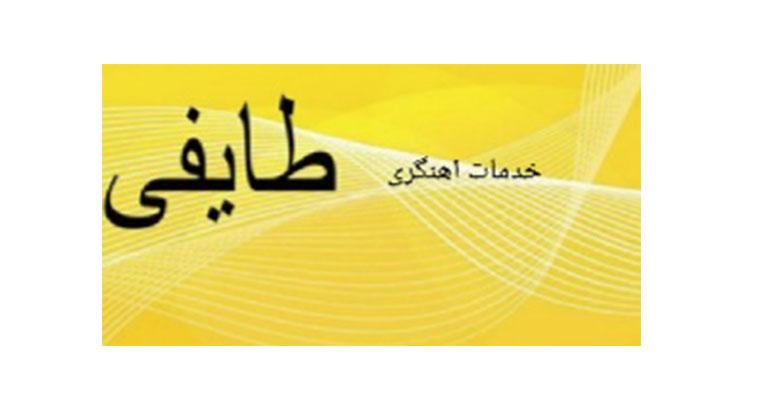 خدمات آهنگری سیار تهران