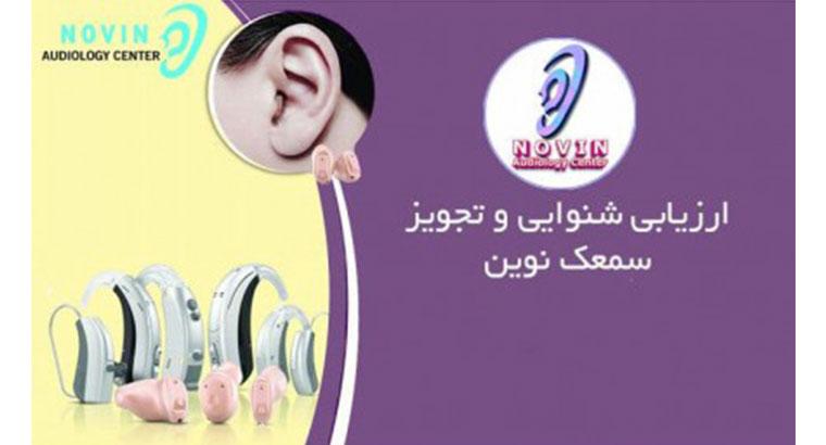 مرکز شنوایی سنجی در سنندج