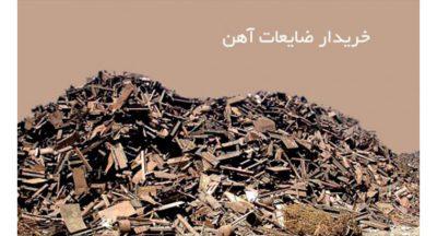 خریدار ضایعات آهن تهران و حومه