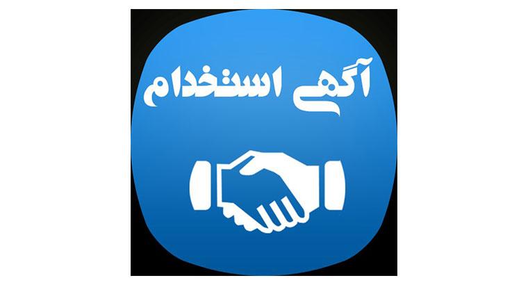 استخدام پیک موتوری در تهران