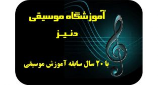 آموزشگاه موسیقی در ستارخان
