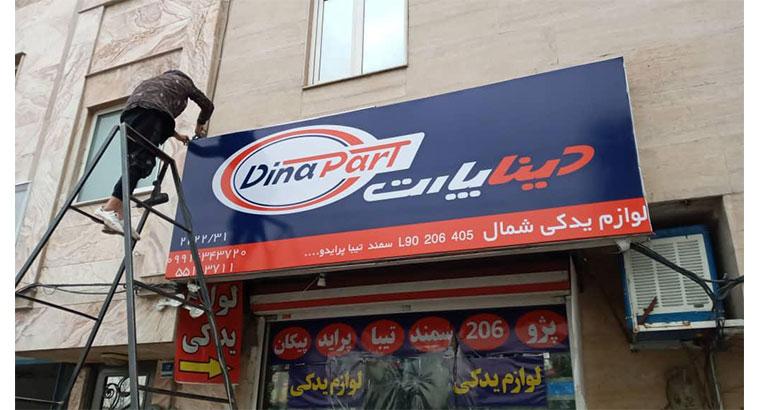تابلوسازی در کلیه مناطق تهران و کرج