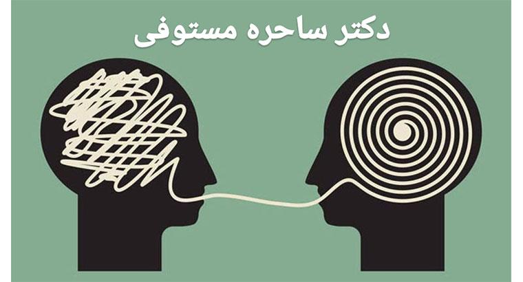 مرکز مشاوره روانشناسی خیابان گلسار