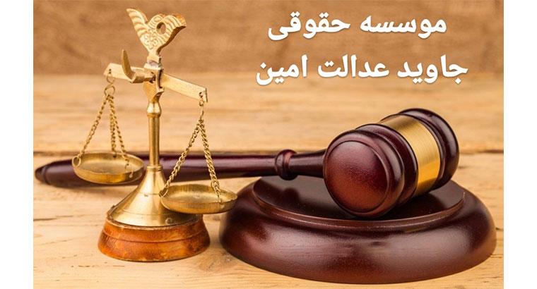 موسسه حقوقی جاوید عدالت امین