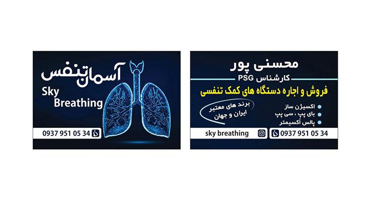 فروش و اجاره اکسیژن ساز تهران