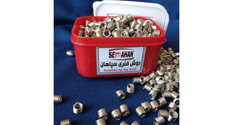 تولید انواع بوش فنری اصفهان