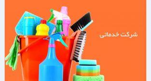 خدمات نظافتی در شهریار