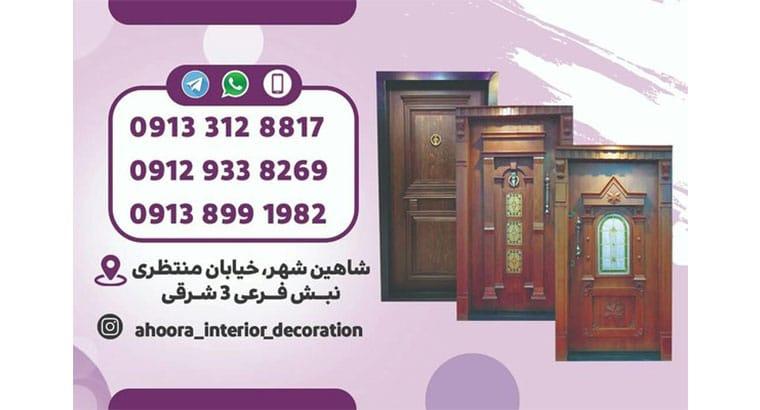 فروش درب ضد سرقت اصفهان