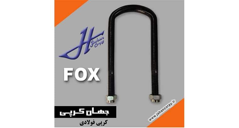 فروش کرپی FOX