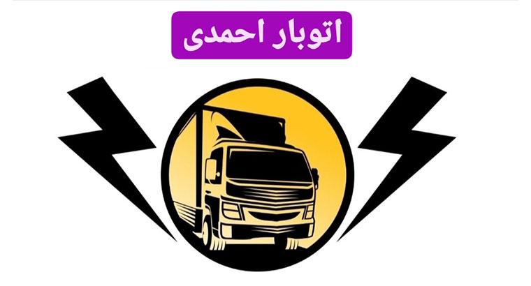 اتوبار احمدی