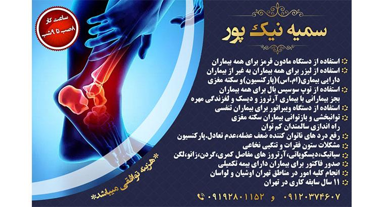 فیزیوتراپی و لیزر درمانی در لواسانات و تهران