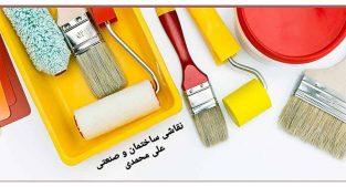 نقاشی صنعتی و ساختمان در مشهد