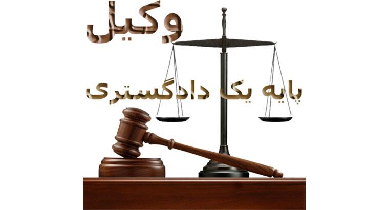 وکیل پایه یک تهران و کرج