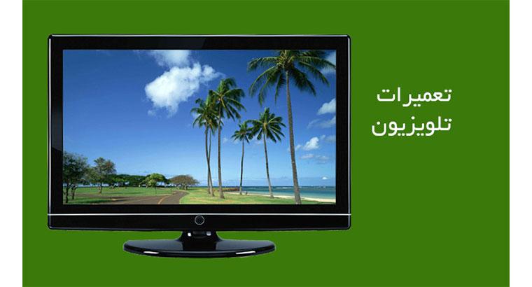 تعمیرات انواع تلویزیون تهران