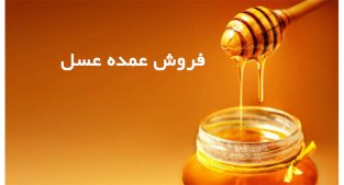 فروش عمده عسل کل کشور