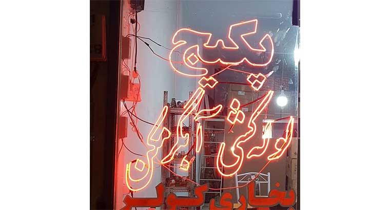 آموزش تعمیرات پکیج در تهران