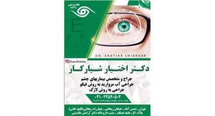 چشم پزشکی در شمس آباد