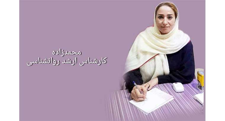 خدمات تخصصی روانشناسی در تبریز
