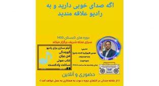 آموزش فن بیان و گویندگی در تهران