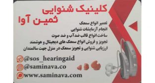 خرید سمعک دیجیتال خیابان فلسطین