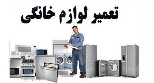 نمایندگی تعمیرات لوازم خانگی تهران