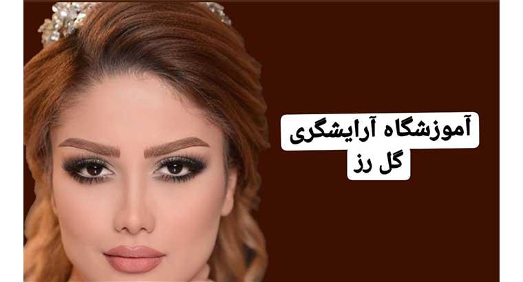 آموزشگاه آرایشگری بانوان در مشهد