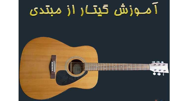 آموزش آکادمیک گیتار در تهران