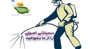 خدمات سمپاشی در مشهد