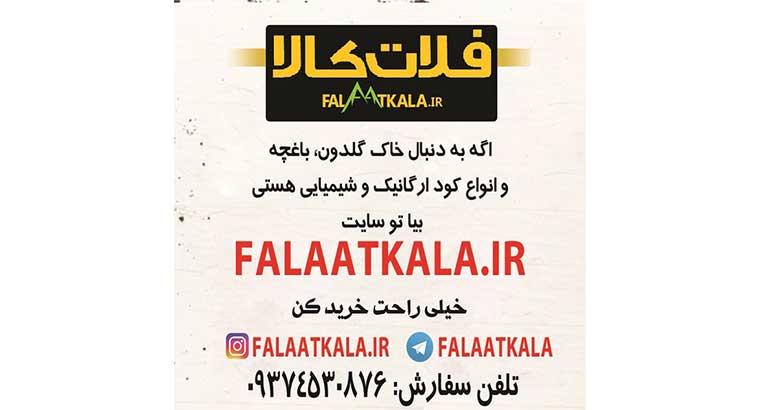 فروش انواع کود اصفهان