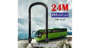 کرپی اتوبوس