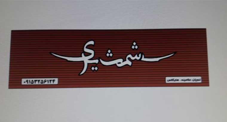 خدمات سی ان سی ام دی اف در مشهد