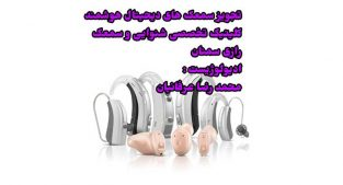 کلینیک شنوایی سنجی در سمنان