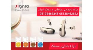 مرکز شنوایی و سمعک در مشهد