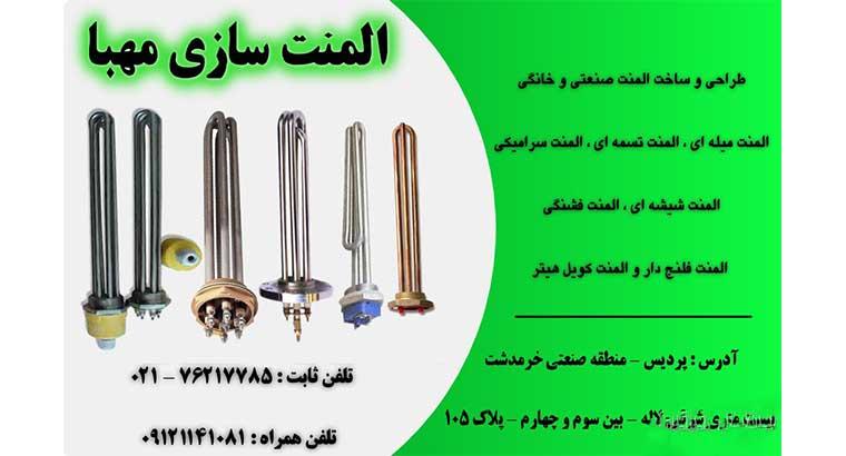 سازنده انواع المنت در تهران