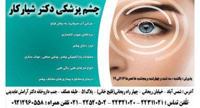 بهترین چشم پزشکی شرق تهران