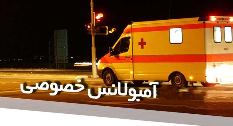 آمبولانس خصوصی در تهران
