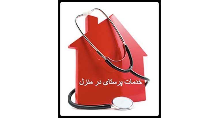 مرکز مشاوره ای و خدمات پرستاری و پزشکی پژواک