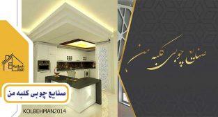 تعمیرات کابینت بزرگمهر اصفهان