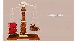 وکیل دادگستری و قاضی سابق