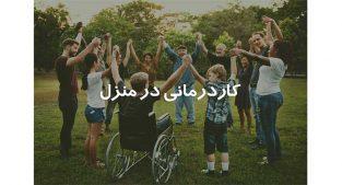 مرکز تخصصی کاردرمانی مشهد