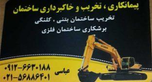 تخریب خاکبرداری تهران و حومه