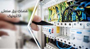 خدمات برق صنعتی کرج و غرب تهران