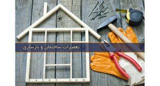 بازسازی ساختمان تمام نقاط کشور