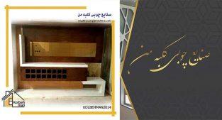 تعمیرات کابینت مشتاق اصفهان