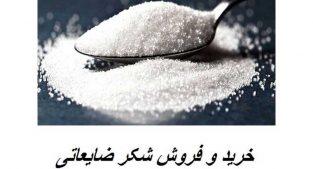خرید و فروش شکر ضایعاتی در تهران