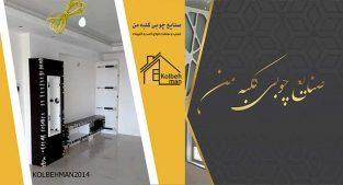 تعمیرات کابینت مرداویج اصفهان