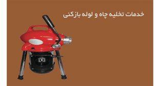 لوله بازکنی و تخلیه چاه شمال تهران